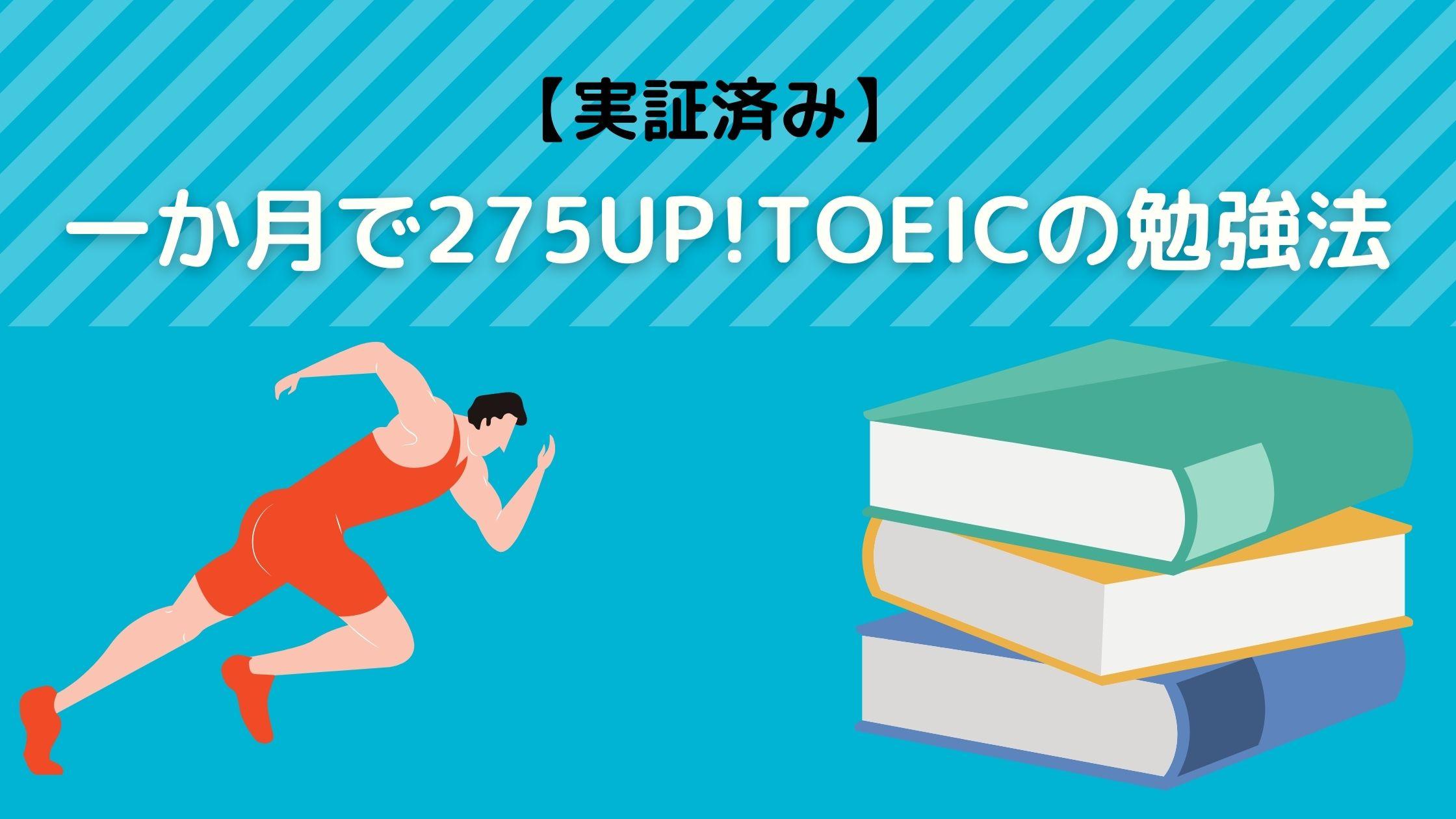 【実証済み】一か月で275UP!TOEICの勉強法