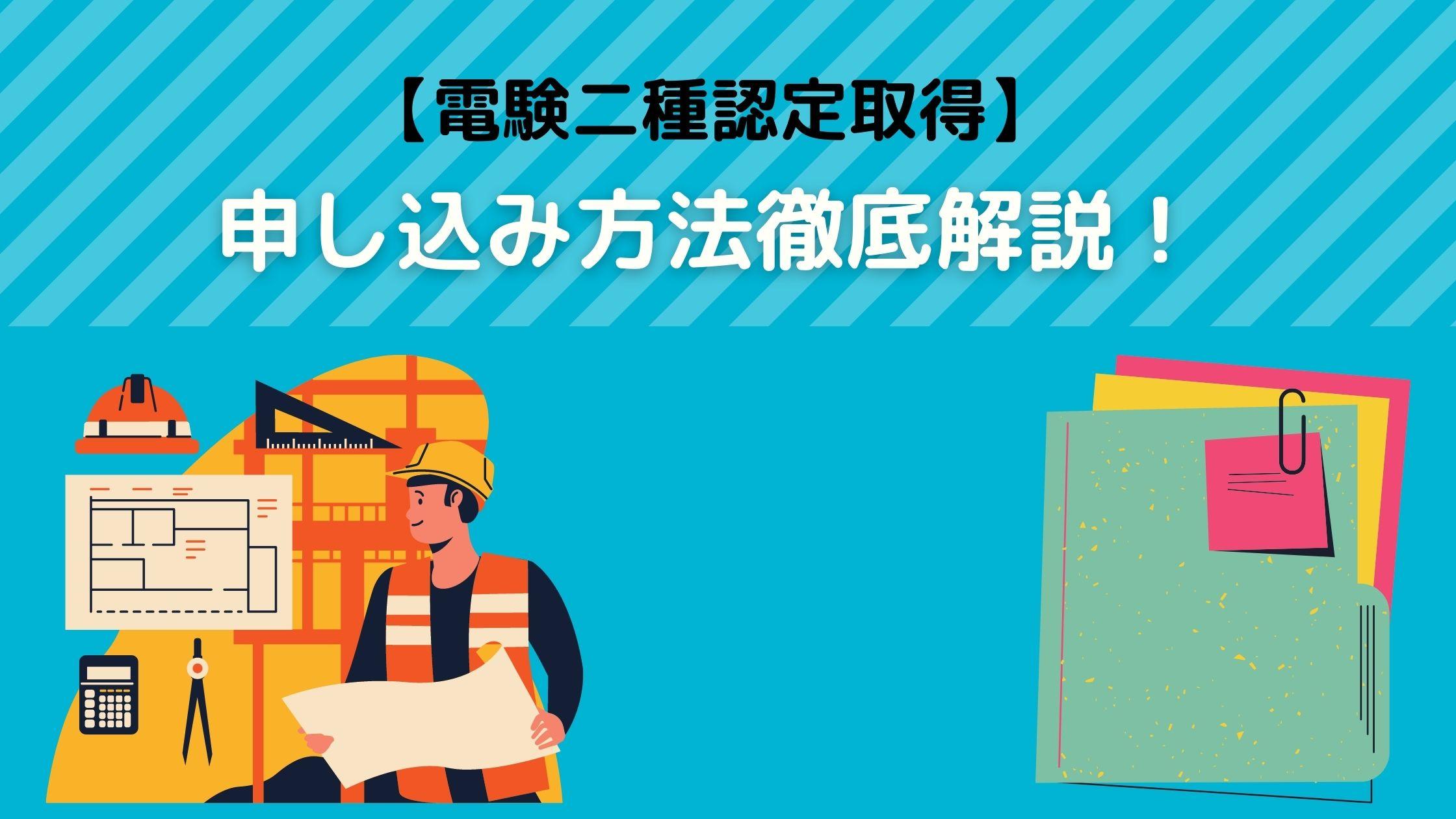 【電験二種認定取得】申し込み方法徹底解説!