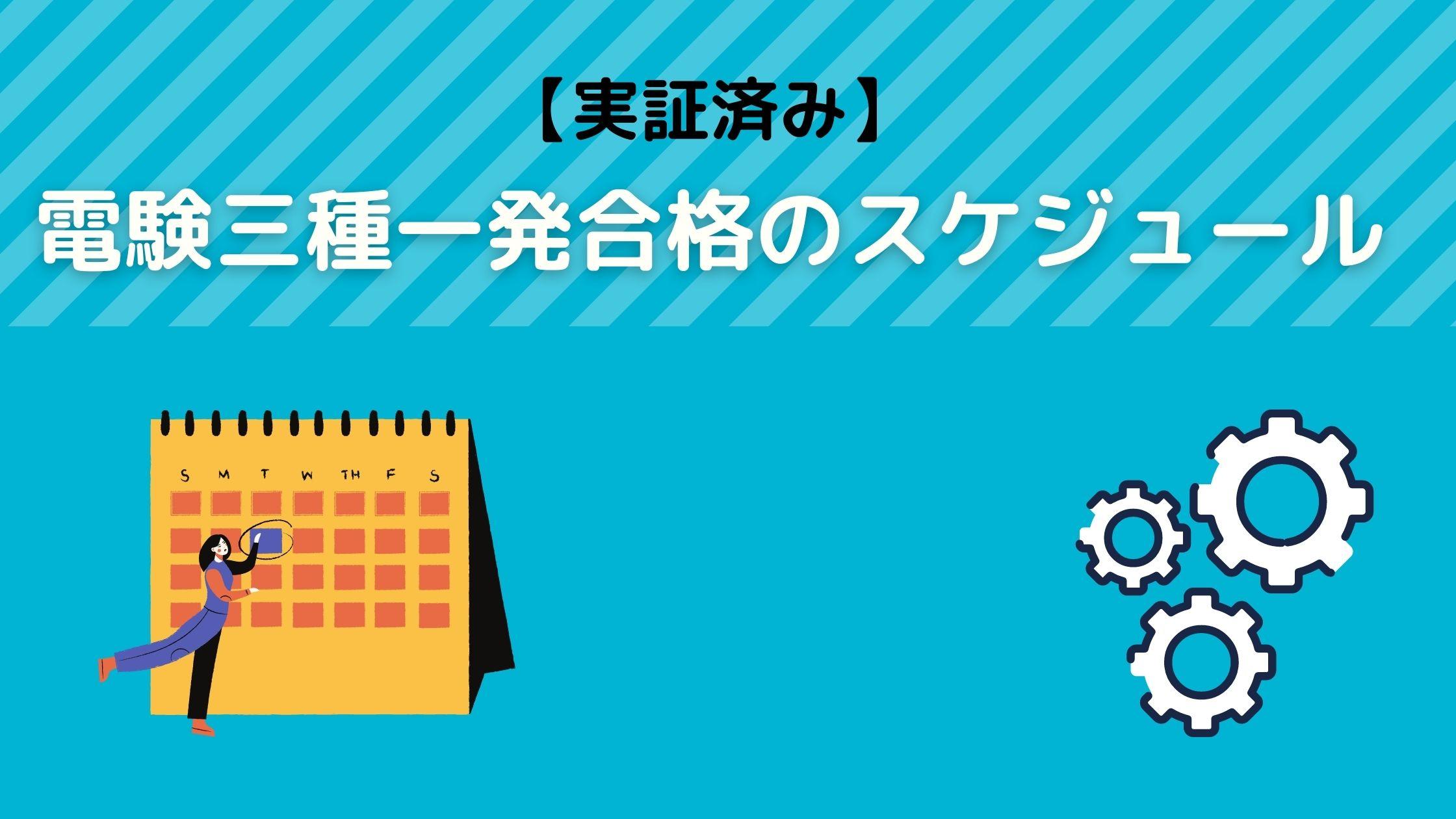 【合格体験記】電験三種一発合格のスケジュール