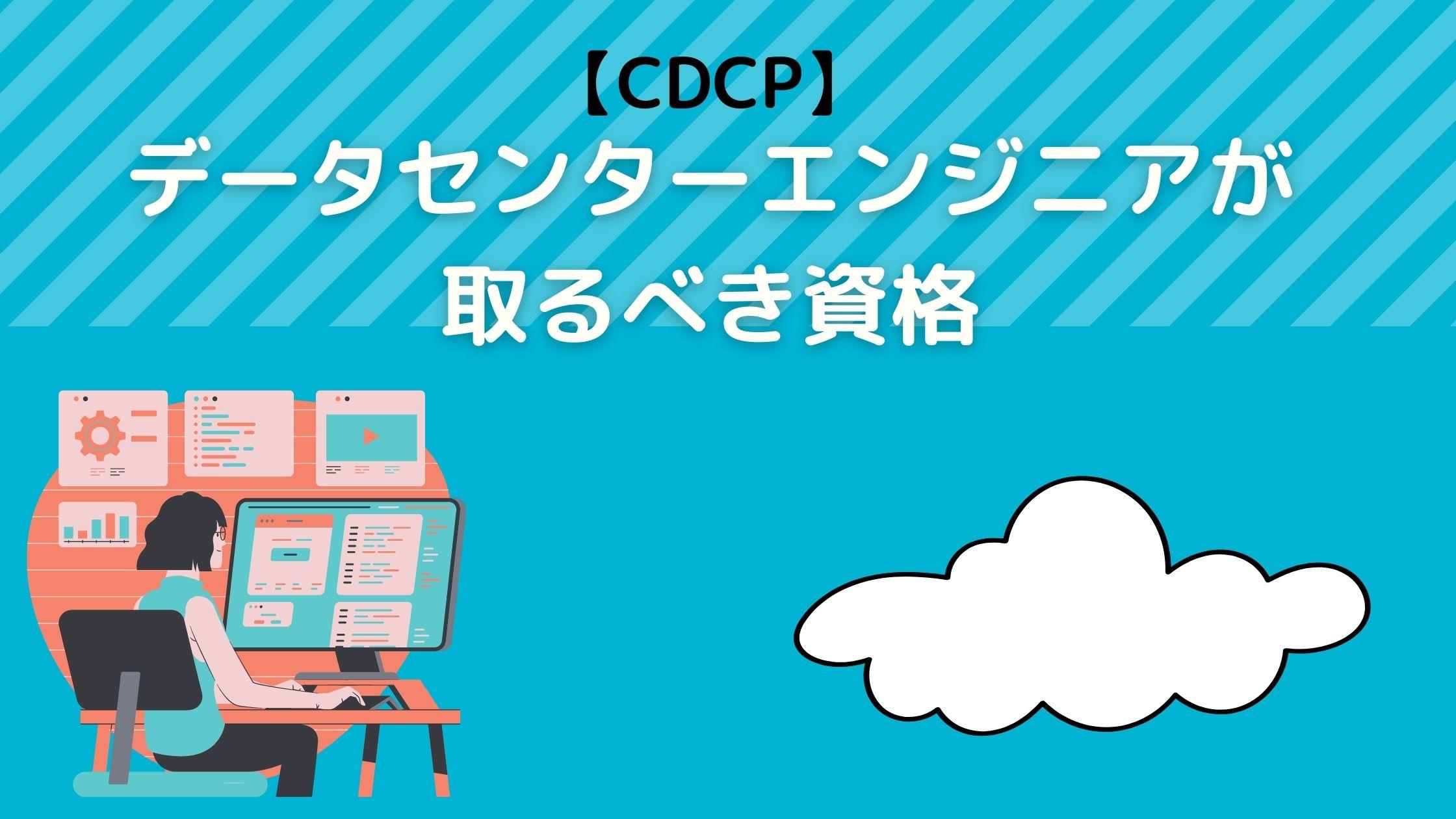 データセンターCDCP