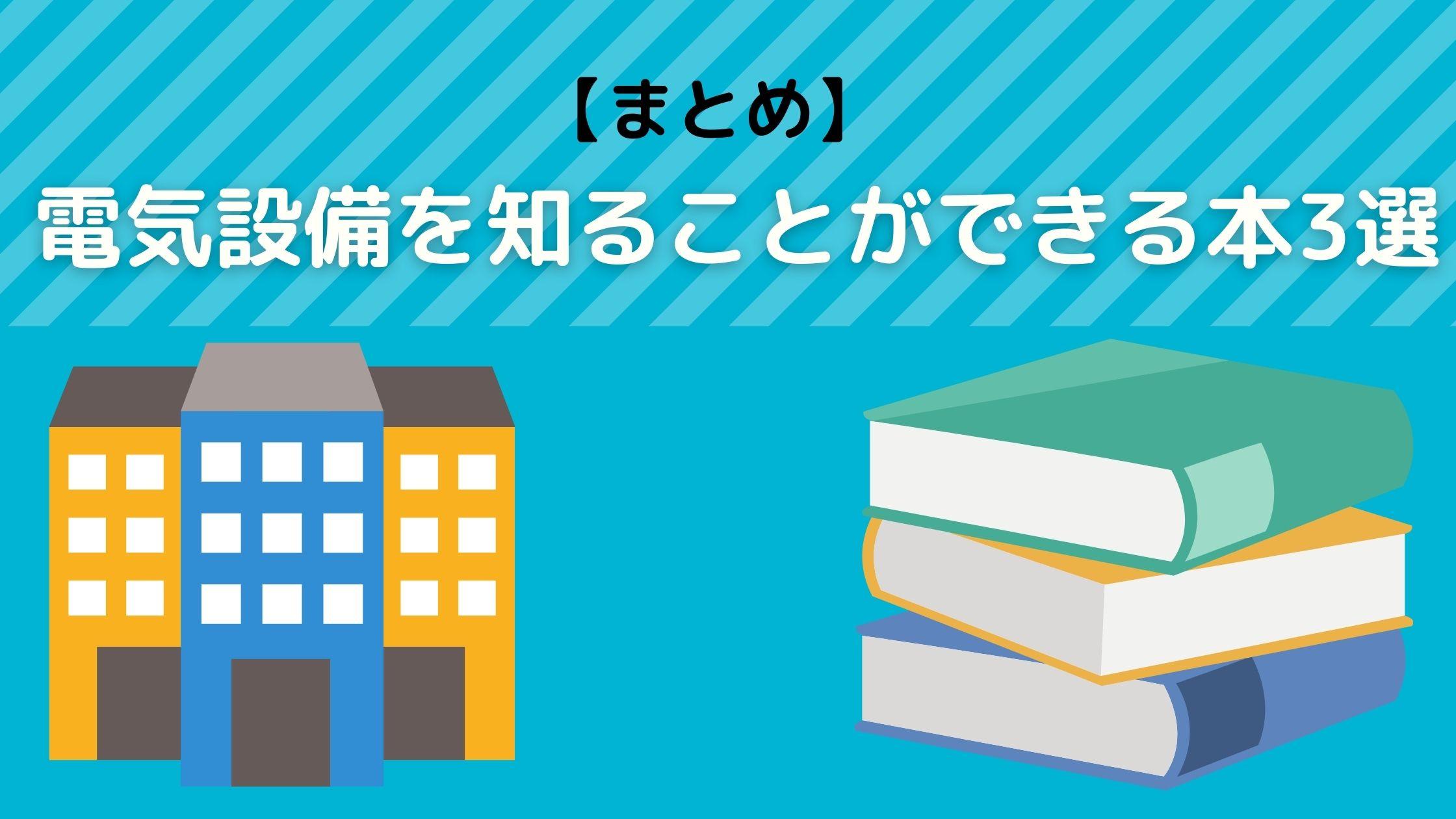 【まとめ】電気設備を知ることができる本3選