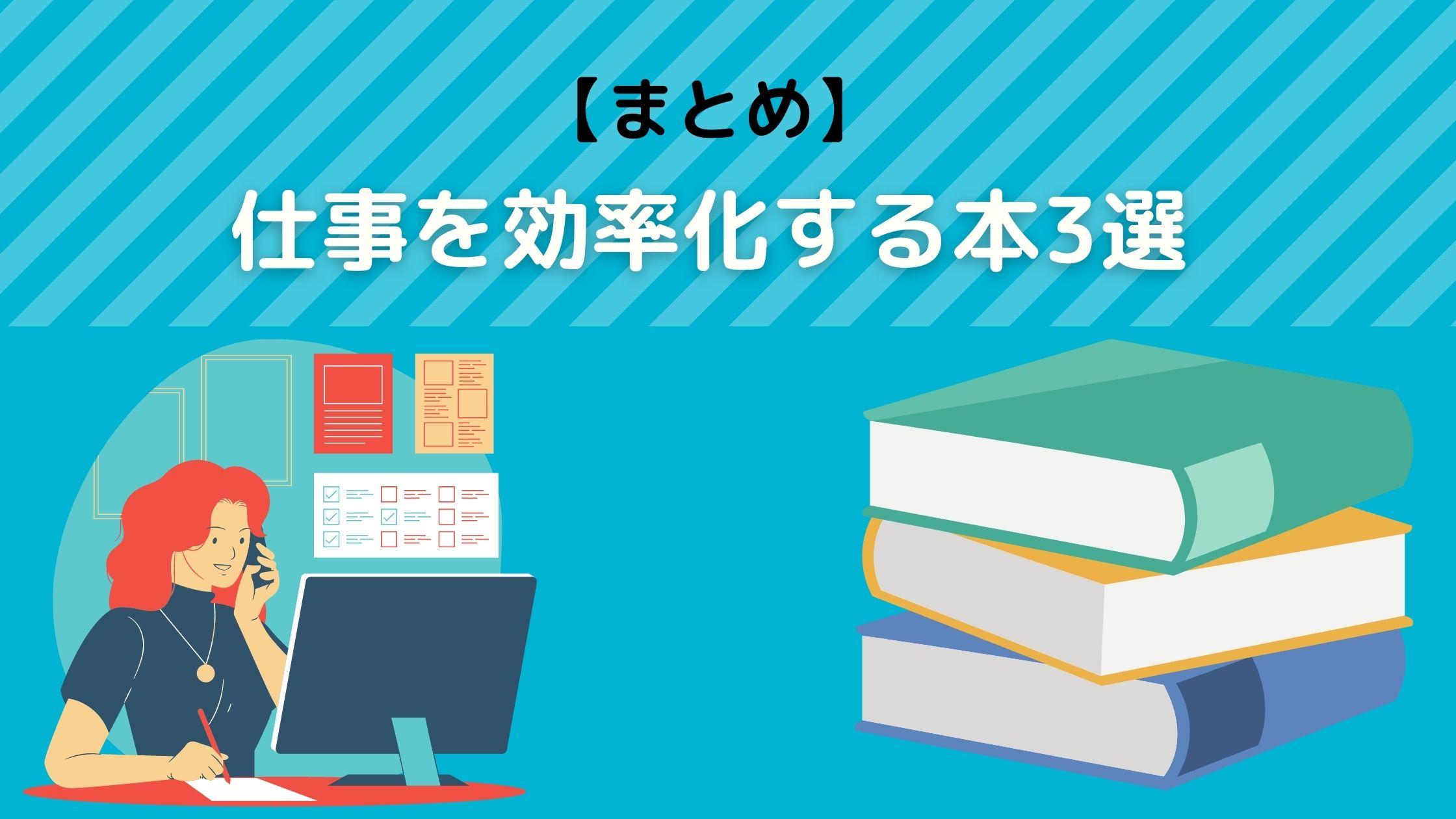 【まとめ】仕事を効率化する本3選