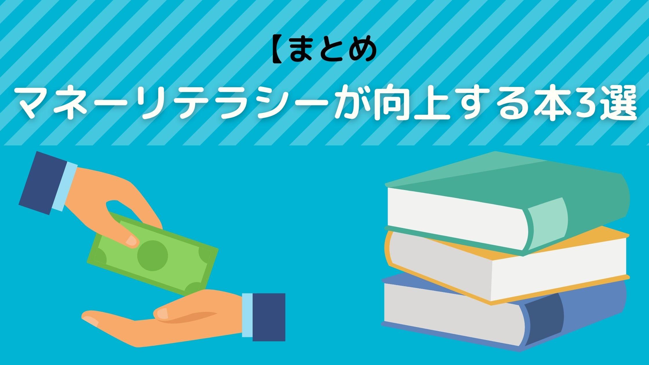 【まとめ】マネーリテラシーが向上する本3選