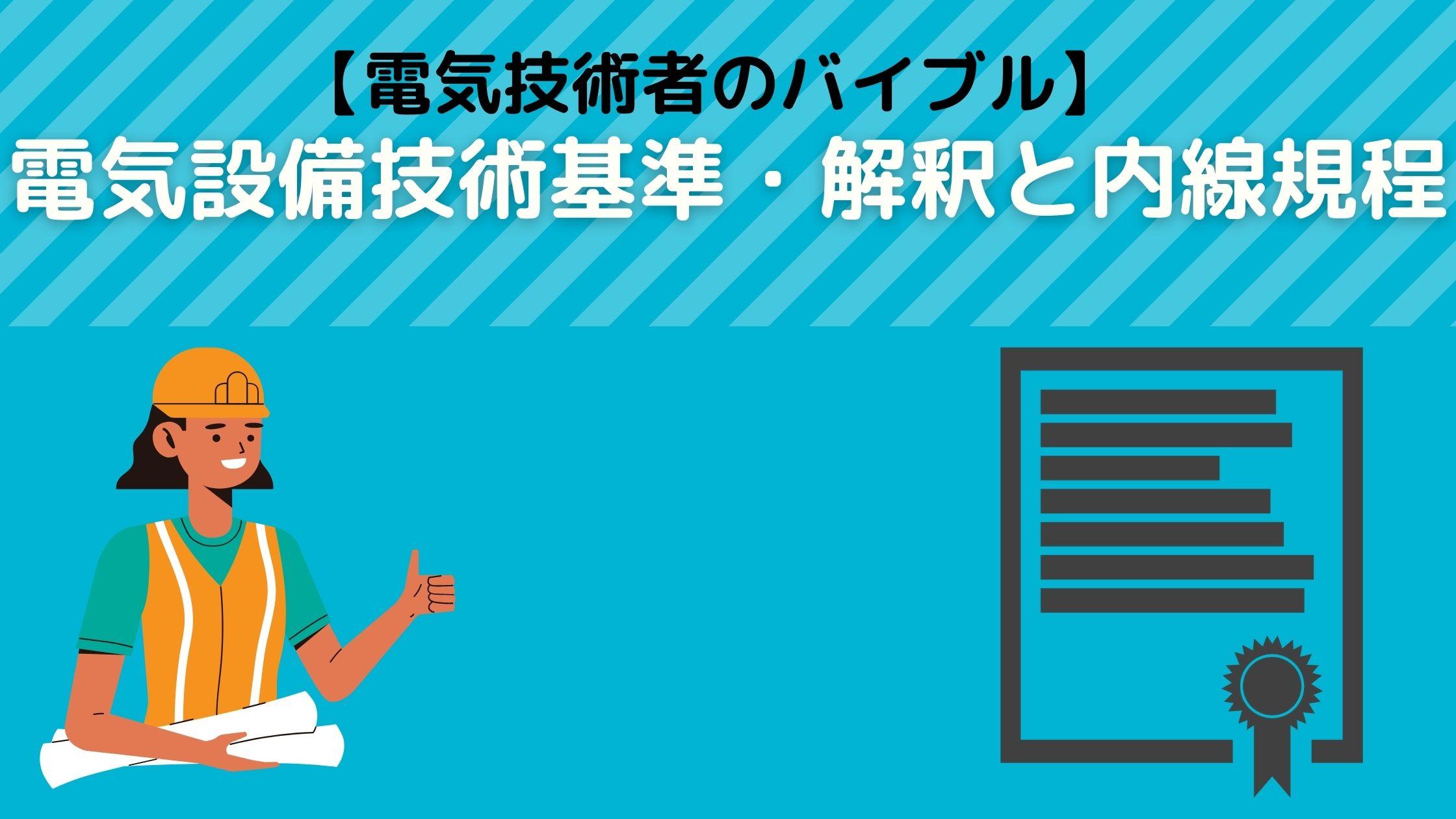 【電気技術者のバイブル】電気設備技術基準・解釈と内線規程