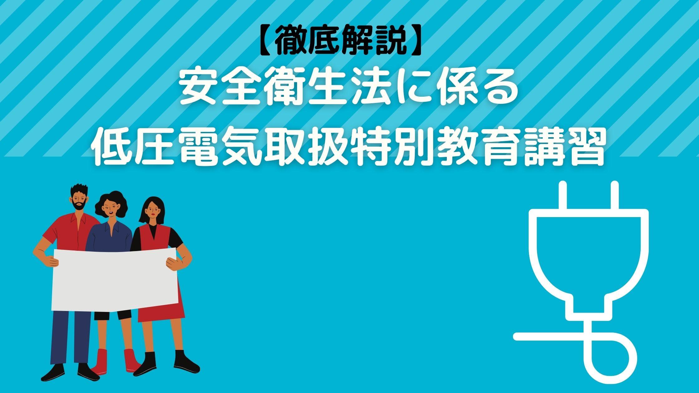 【徹底解説】安全衛生法に係る低圧電気取扱特別教育講習