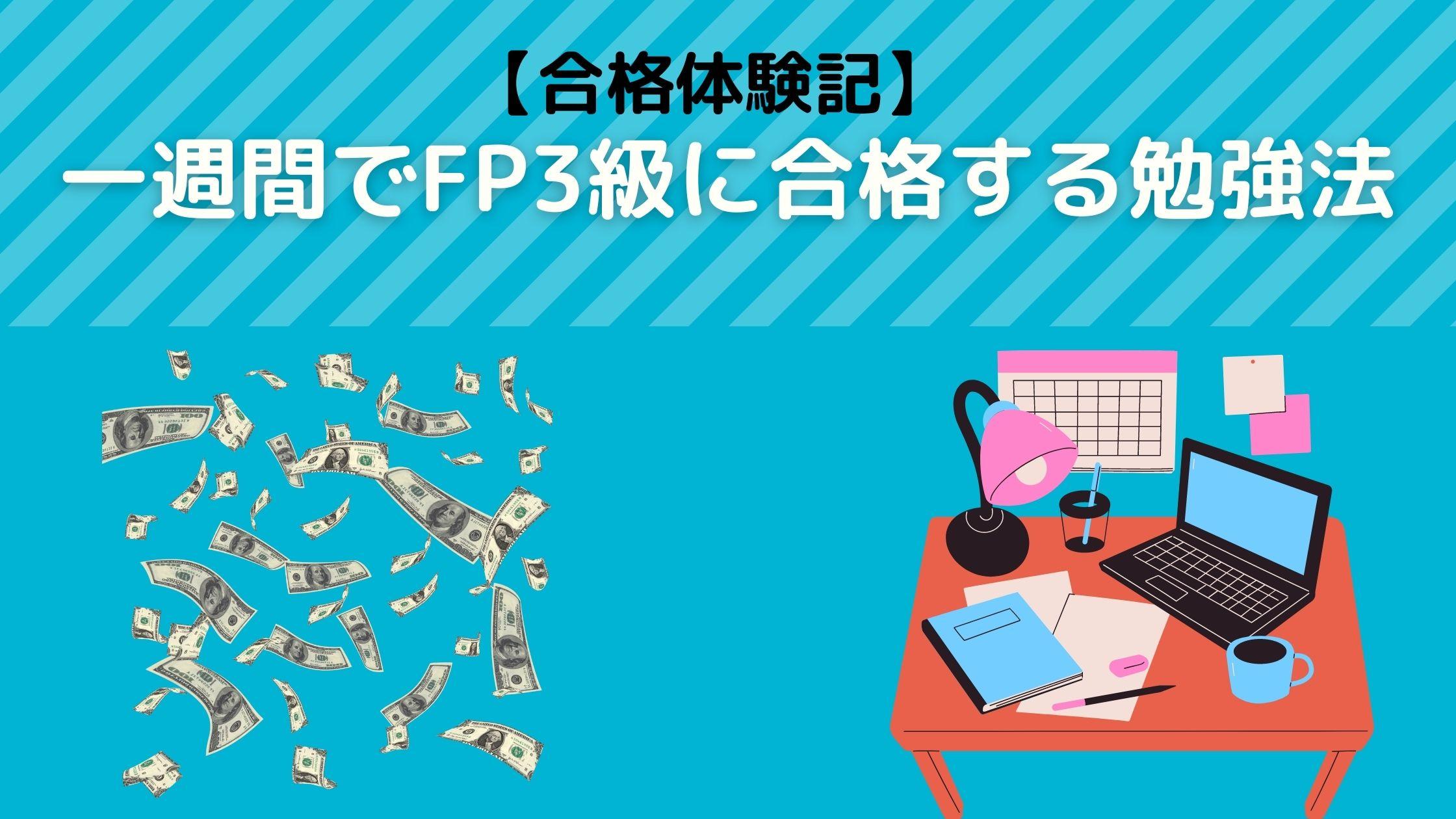 【合格体験記】一週間でFP3級に合格する勉強法