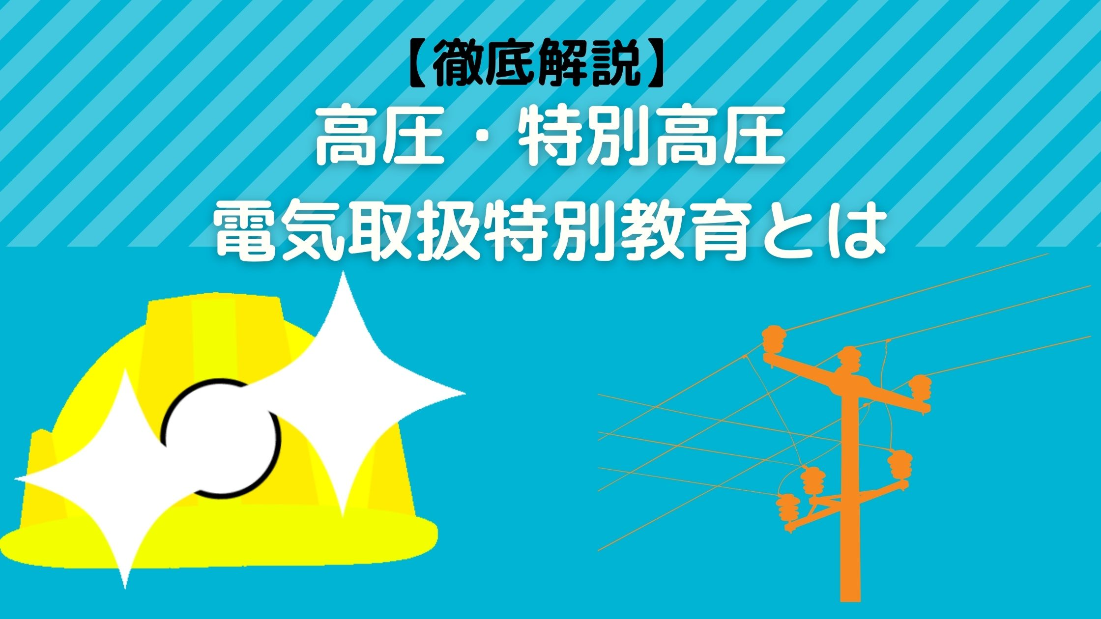 【徹底解説】高圧・特別高圧電気取扱特別教育とは