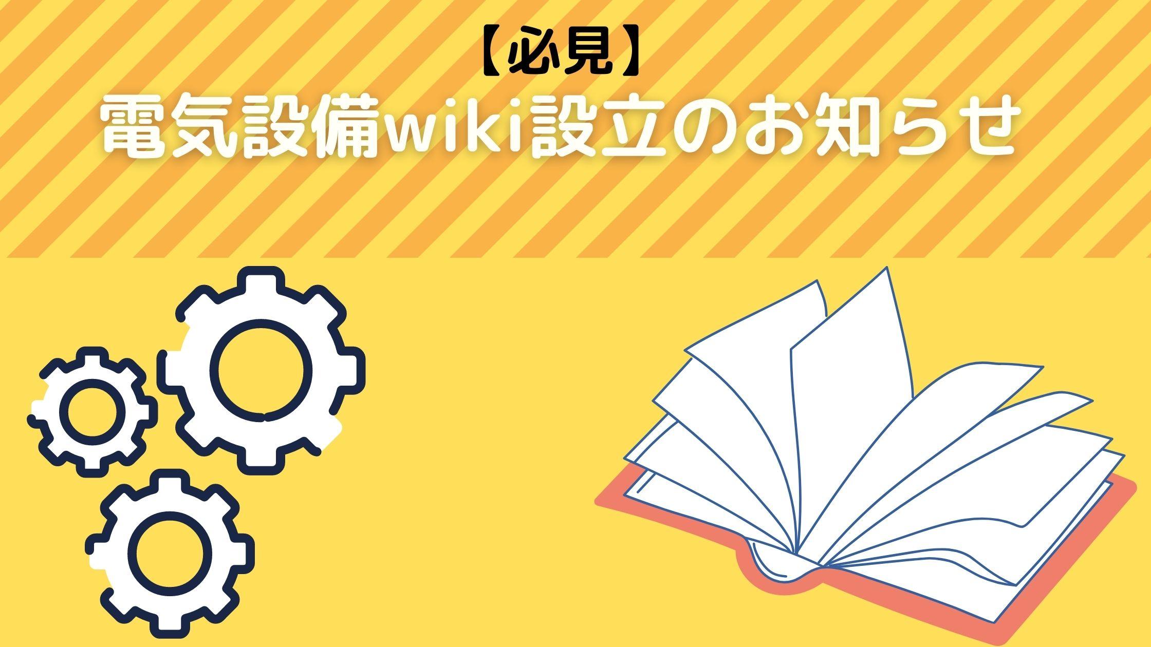 電気設備wiki設立のお知らせ