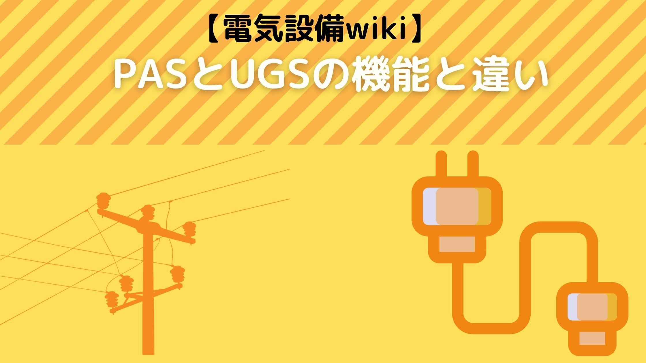 【電気設備wiki】PASとUGSの機能と違い