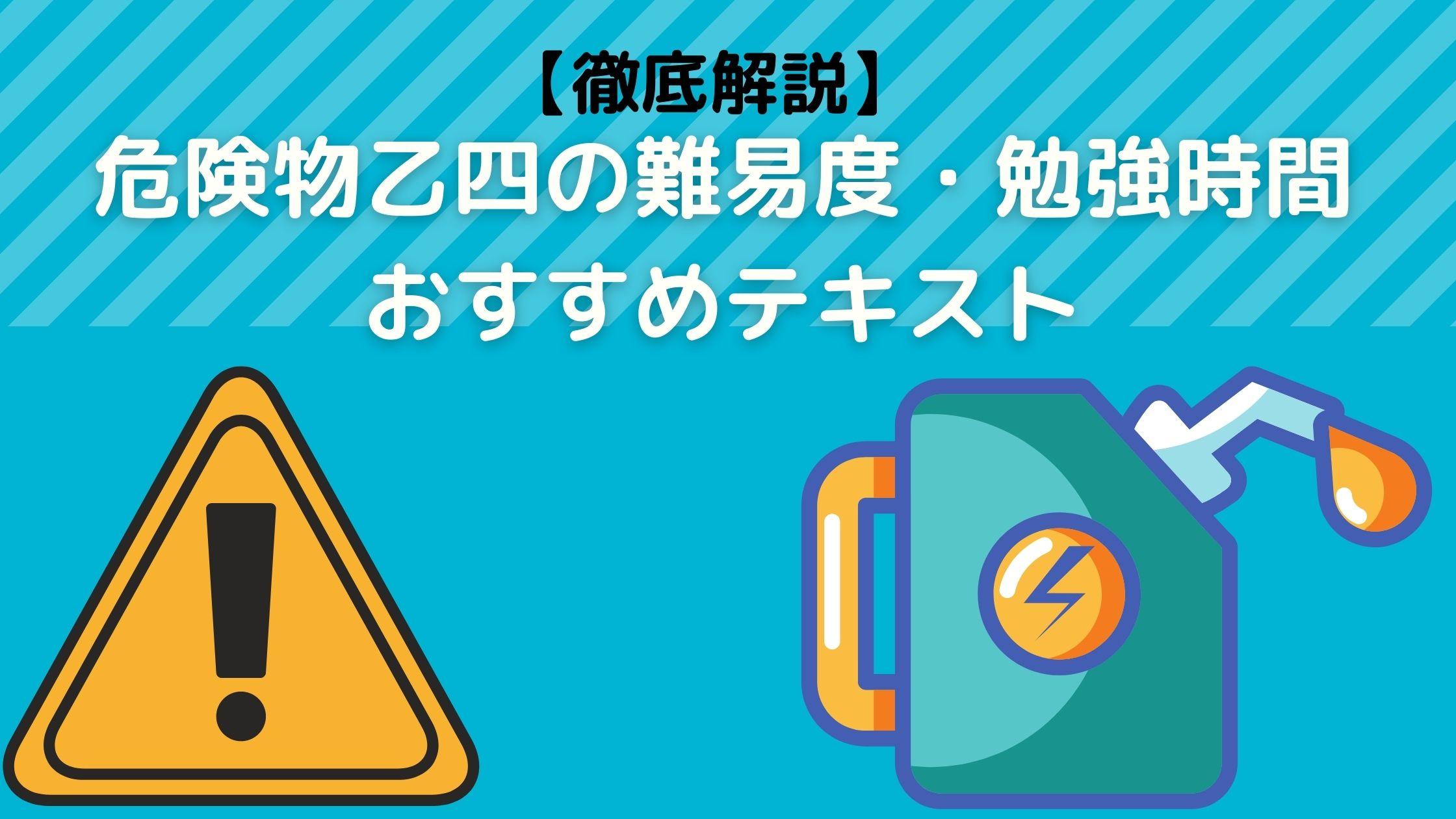 【徹底解説】危険物乙四の難易度・勉強時間・おすすめテキスト