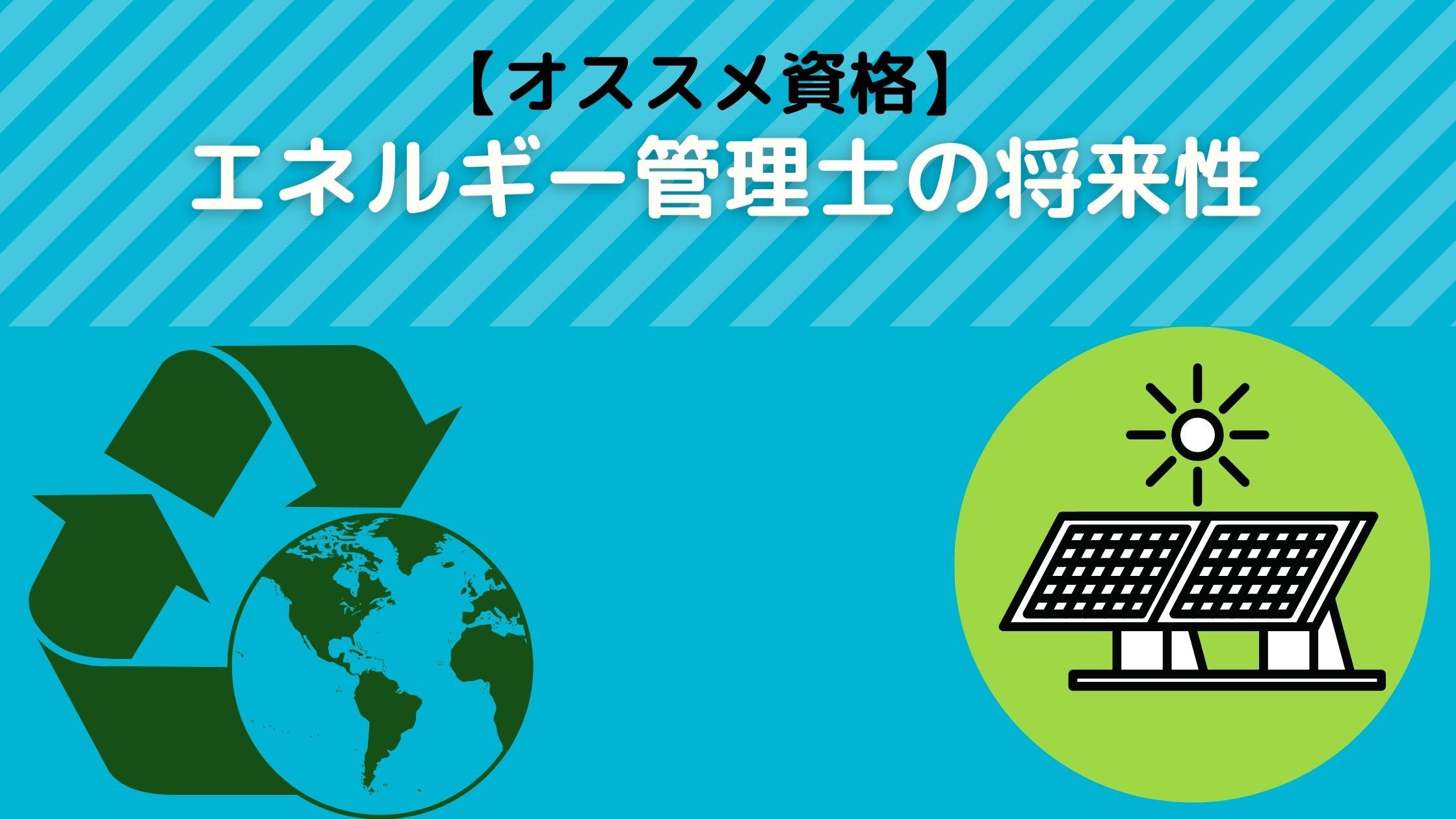 【オススメ資格】エネルギー管理士の将来性