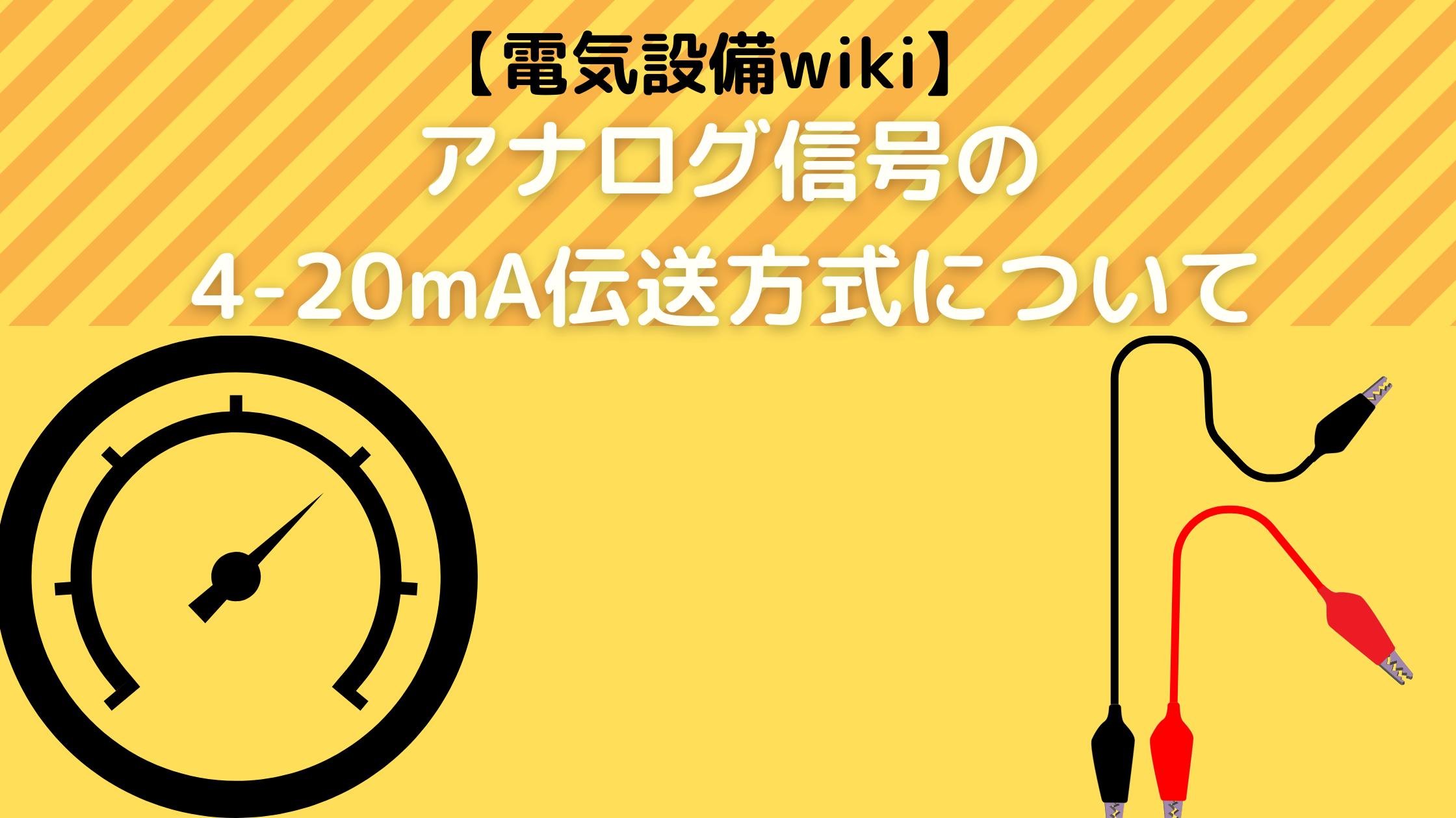 【電気設備wiki】アナログ信号の4-20mA伝送方式について