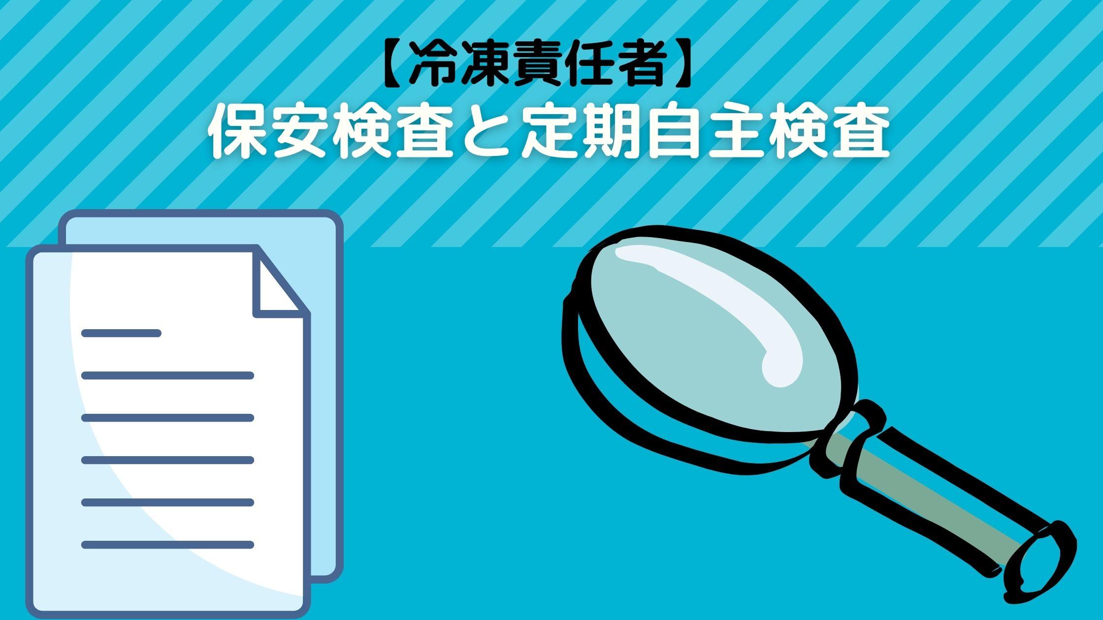 【冷凍機械責任者】保安検査と定期自主点検